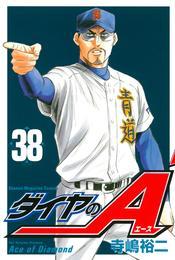 ダイヤのA(38) 漫画