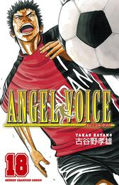 ANGEL VOICE 18 漫画