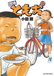 団地ともお(27) 漫画