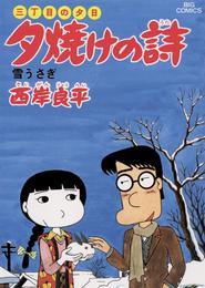 三丁目の夕日 夕焼けの詩(13) 漫画