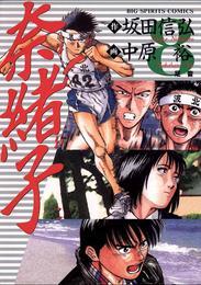 奈緒子(8) 漫画