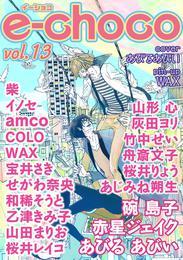 e-choco vol.13 漫画