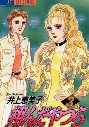 翔んだやつら(3) 漫画