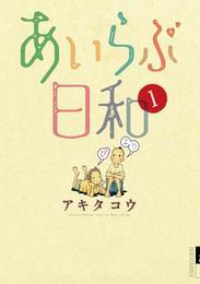 あいらぶ日和(1) 漫画