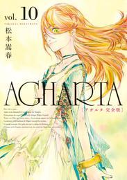 AGHARTA - アガルタ - 【完全版】 10巻 漫画