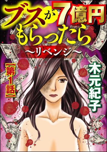 ブスが7億円もらったら~リベンジ~(分冊版) 【第1話】 漫画