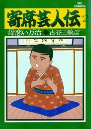 寄席芸人伝(2) 漫画