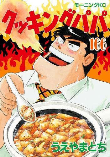 クッキングパパ (1-146巻 最新刊) 漫画