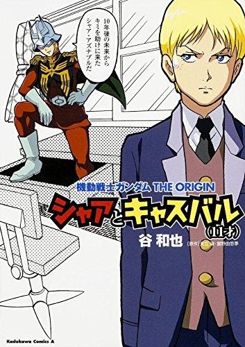機動戦士ガンダムTHE ORIGIN シャアとキャスバル(11才) 漫画