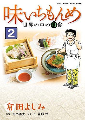 味いちもんめ 世界の中の和食 漫画