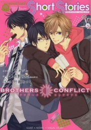 BROTHERS CONFLICT Short Storie (1巻 全巻)
