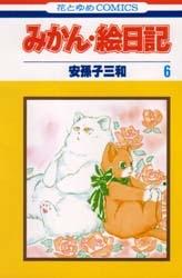 みかん・絵日記 [文庫版] (1-6巻 全巻) 漫画