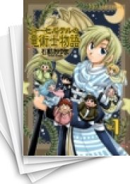【中古】コーセルテルの竜術士物語 (1-8巻) 漫画
