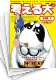 【中古】考える犬 (1-16巻 全巻) 漫画