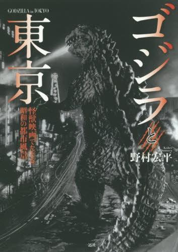 【書籍】ゴジラと東京 怪獣映画でたどる昭和の都市風景 漫画