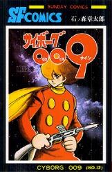サイボーグ009  (1-15巻 全巻)