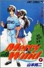 Merry Wind 漫画