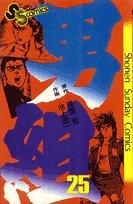 男組 (1-25巻 全巻) 漫画