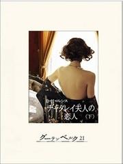 チャタレイ夫人の恋人 2 冊セット最新刊まで 漫画