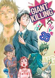 GIANT KILLING(36) 漫画