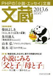文蔵 2013.6 漫画
