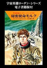 宇宙英雄ローダン・シリーズ 電子書籍版92 秘密使命モルク 漫画