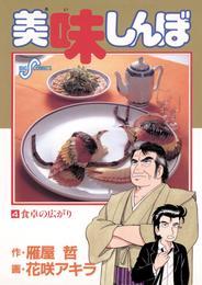 美味しんぼ(4) 漫画