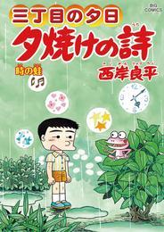 三丁目の夕日 夕焼けの詩(64) 漫画