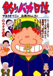 釣りバカ日誌(44) 漫画