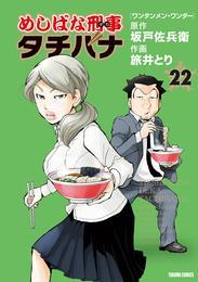 めしばな刑事タチバナ22 ワンタンメン・ワンダー 漫画