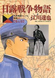 日露戦争物語(7) 漫画