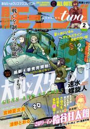 月刊モーニング・ツー 2015 2月号 漫画