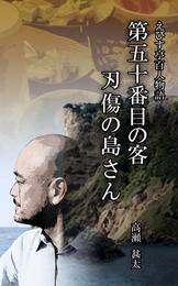 えびす亭百人物語 第五十番目の客 刃傷の島さん 漫画
