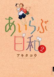 あいらぶ日和(2) 漫画