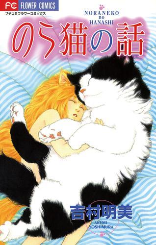 のら猫の話 漫画