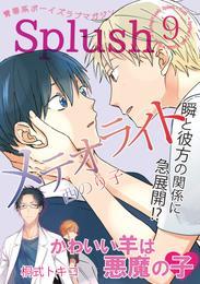 Splush vol.9 青春系ボーイズラブマガジン 漫画