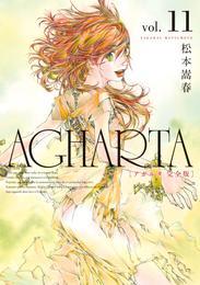 AGHARTA - アガルタ - 【完全版】 11巻 〔完〕 漫画