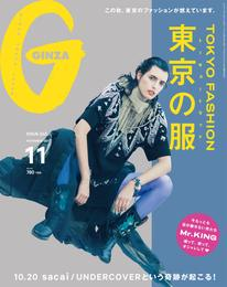 GINZA (ギンザ) 2017年 11月号 [東京の秋、東京の服] 漫画