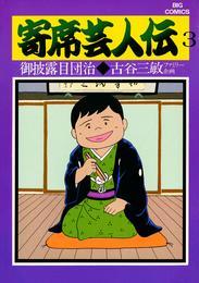 寄席芸人伝(3) 漫画