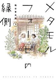 メタモルフォーゼの縁側(1-5巻 全巻)