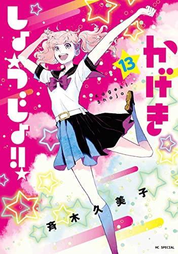 かげきしょうじょ!! (1-7巻 最新刊) 漫画