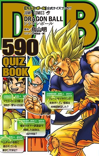 DRAGON BALL 590 QUIZ BOOK 漫画