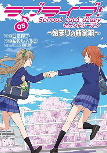 ラブライブ! School idol diary セカンドシーズン 漫画
