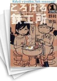 【中古】とろける鉄工所 (1-10巻) 漫画