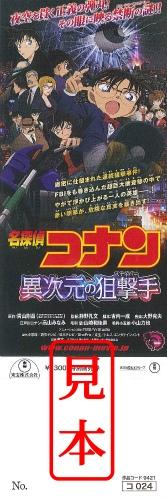 【映画前売券】名探偵コナン 異次元の狙撃手 / 一般(大人) 漫画