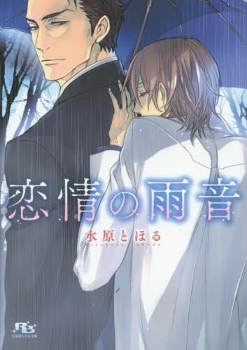 【ライトノベル】恋情の雨音 漫画