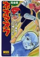 ネオマスク[完全版] (1巻 全巻)