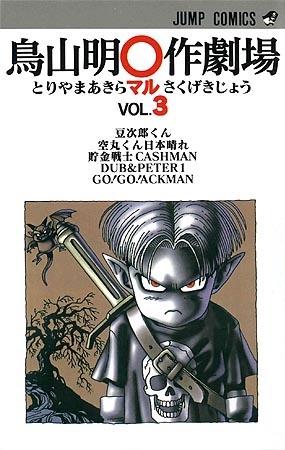 鳥山明〇作劇場 (1-3巻 全巻) 漫画