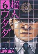 超人ウタダ (1-6巻 全巻) 漫画