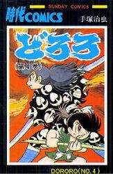 どろろ (1-4巻 全巻) 漫画